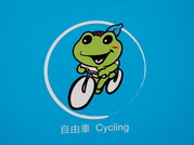 The mascot of 2009 Taipei Games